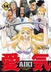 愛気 14(YKコミックス)