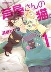 芦屋さんの猫。 1(ねこぱんちコミックス)