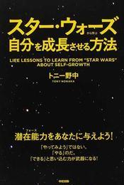 スター・ウォーズから学ぶ自分を成長させる方法