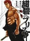 紺碧のプリズナー 1(YKコミックス)