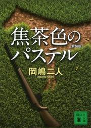 焦茶色のパステル 新装版(講談社文庫)