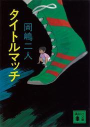 タイトルマッチ(講談社文庫)