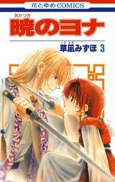 暁のヨナ(3)(花とゆめコミックス)