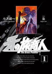 牙の旅商人1巻(ヤングガンガンコミックス)