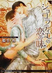 ショコラティエの恋の味(大誠社LiLiK文庫)