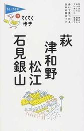 萩・津和野・松江・石見銀山 第7版(ブルーガイド)