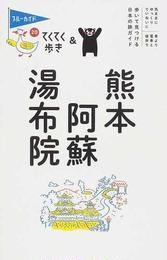 熊本・阿蘇・湯布院 第6版(ブルーガイド)
