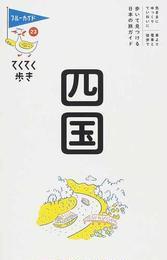 四国 第7版(ブルーガイド)