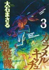 カラメルキッチュ遊撃隊 3