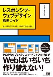 レスポンシブ・ウェブデザイン標準ガイド あらゆるデバイスに対応するウェブデザインの手法