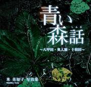 青い森話~八甲田・奥入瀬・十和田~