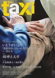 en‐taxi Vol.39(2013Summer)