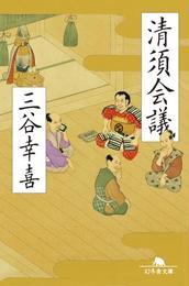 清須会議(幻冬舎文庫)