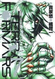 テラフォーマーズ 7 (ヤングジャンプ・コミックス)(ヤングジャンプコミックス)
