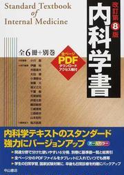 セーフサーチについて電子書籍化お知らせメール内科学書 改訂第8版 Vol.1 内科学総論 臨床症状ワンステップ購入とは