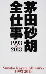 茅田砂胡全仕事1993−2013(C★NOVELS FANTASIA)