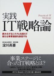実践IT戦略論 肥大化するシステムを超えて新たな事業価値を創造する