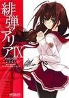 緋弾のアリア 9(MFコミックス アライブシリーズ)