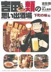 吉田類の思い出酒場 下町の味編 (コミック)