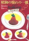 昭和の憧れの一皿 洋食やたいめいけん三代目の思い出 オムライス他 (コミック)