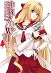 緋弾のアリアAA 7(ヤングガンガンコミックス)