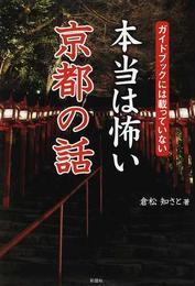 本当は怖い京都の話 ガイドブックには載っていない