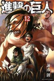 進撃の巨人 attack on titan(12)