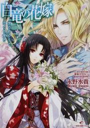 白竜の花嫁 5 愛の終わりと恋の目覚め(一迅社文庫アイリス)