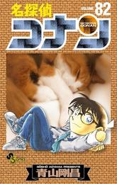 名探偵コナン VOLUME82 (少年サンデーコミックス)(少年サンデーコミックス)