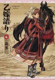 乙嫁語り 6 (BEAM COMIX)(ビームコミックス)