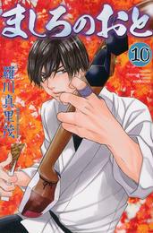 ましろのおと 10 (講談社コミックス)(月刊少年マガジンKC)