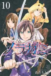 ノラガミ 10 (講談社コミックス)(月刊少年マガジンKC)