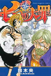 七つの大罪 7 (講談社コミックスマガジン)(少年マガジンKC)