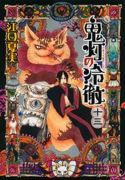 鬼灯の冷徹 13 (モーニングKC)(モーニングKC)