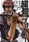紺碧のプリズナー 2(YKコミックス)