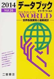 データブックオブ・ザ・ワールド 世界各国要覧と最新統計 Vol.26(2014)