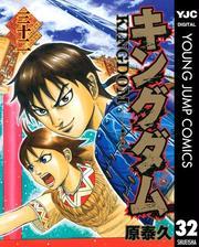 キングダム 32(ヤングジャンプコミックスDIGITAL)