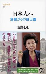 日本人へ 危機からの脱出篇(文春新書)