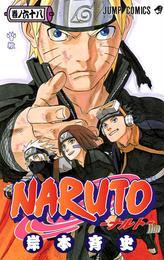 NARUTO 巻ノ68 (ジャンプ・コミックス)(ジャンプコミックス)