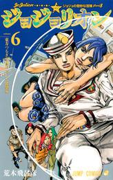 ジョジョリオン volume6 ジョジョの奇妙な冒険 Part8 (ジャンプ・コミックス)(ジャンプコミックス)
