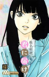 君に届け 21 (マーガレットコミックス)(マーガレットコミックス)