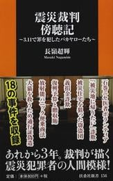 震災裁判傍聴記 3.11で罪を犯したバカヤローたち(扶桑社新書)