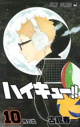 ハイキュー!! 10 (ジャンプ・コミックス)(ジャンプコミックス)