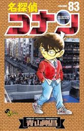名探偵コナン VOLUME83 (少年サンデーコミックス)(少年サンデーコミックス)