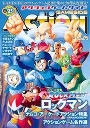 アクションゲームサイド Vol.A(GAMESIDE BOOKS)
