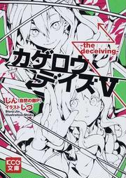 カゲロウデイズ 5 the deceiving(KCG文庫)