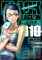 Black lagoon 10 (サンデーGXコミックス)(サンデーGXコミックス)