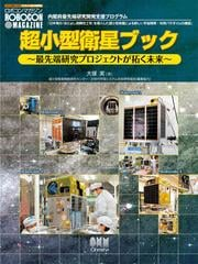 超小型衛星ブック(ROBOCON Magazine)