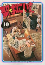 聖☆おにいさん 10 (モーニングKC)(モーニングKC)