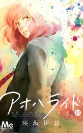 アオハライド 10 (マーガレットコミックス)(マーガレットコミックス)